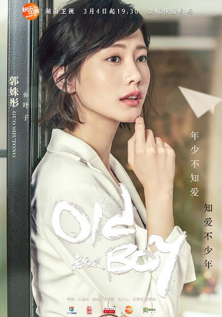 Character posters Old Boy Hunan TV drama Guo Shaotong