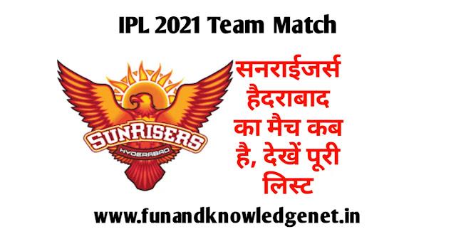 सनराइज़र्स हैदराबाद का अगला मैच कब है 2021 - Sunrisers Hyderabad Ka Agla Match Kab hai 2021