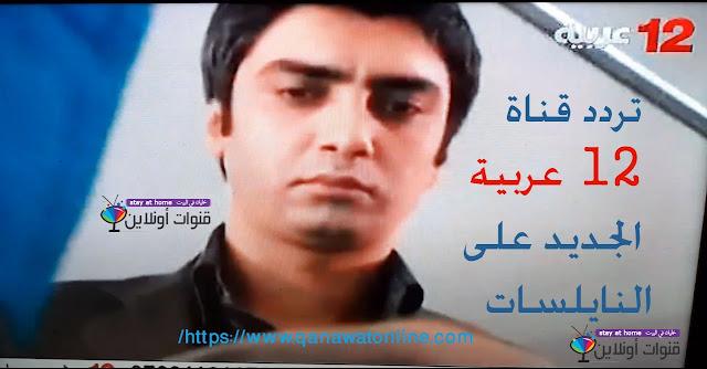 أحدث تردد لقناة 12 عربية لمشاهدة مسلسل وادي الذئاب