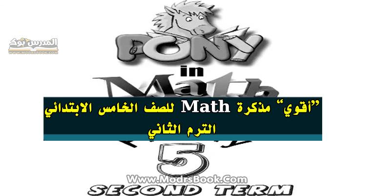 مذكرة math للصف الخامس الابتدائي الترم الثاني pdf