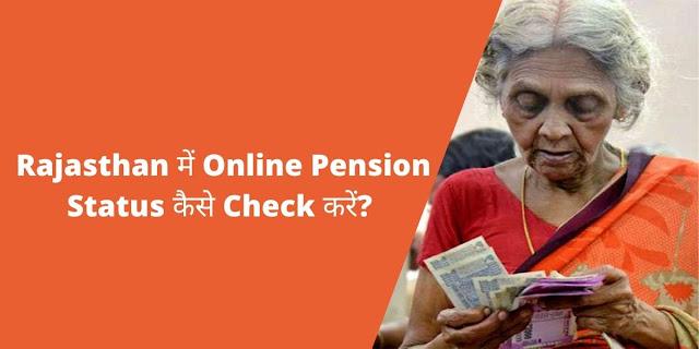 Rajasthan में Online Pension Status कैसे Check करें?