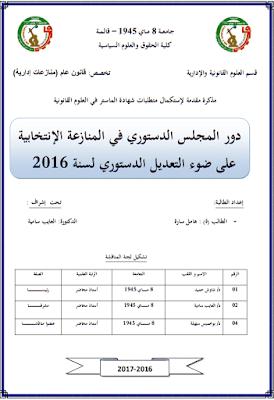 مذكرة ماستر: دور المجلس الدستوري في المنازعة الإنتخابية على ضوء التعديل الدستوري لسنة 2016 PDF