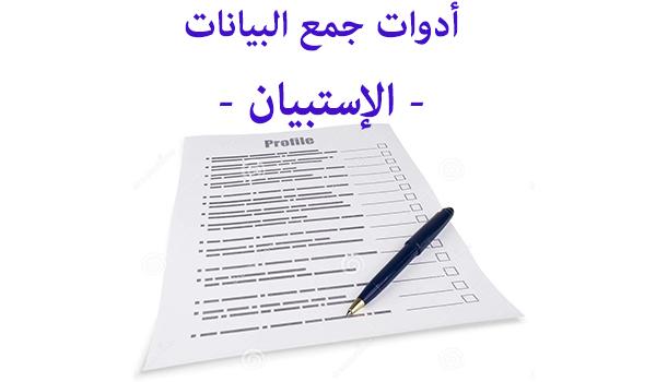 ادوات جمع البيانات الاستبيان pdf
