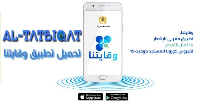 تحميل تطبيق وقايتنا - Wiqaytna ma لوزارة الصحة المغربية