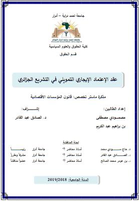 مذكرة ماستر: عقد الإعتماد الإيجاري التمويلي في التشريع الجزائري PDF