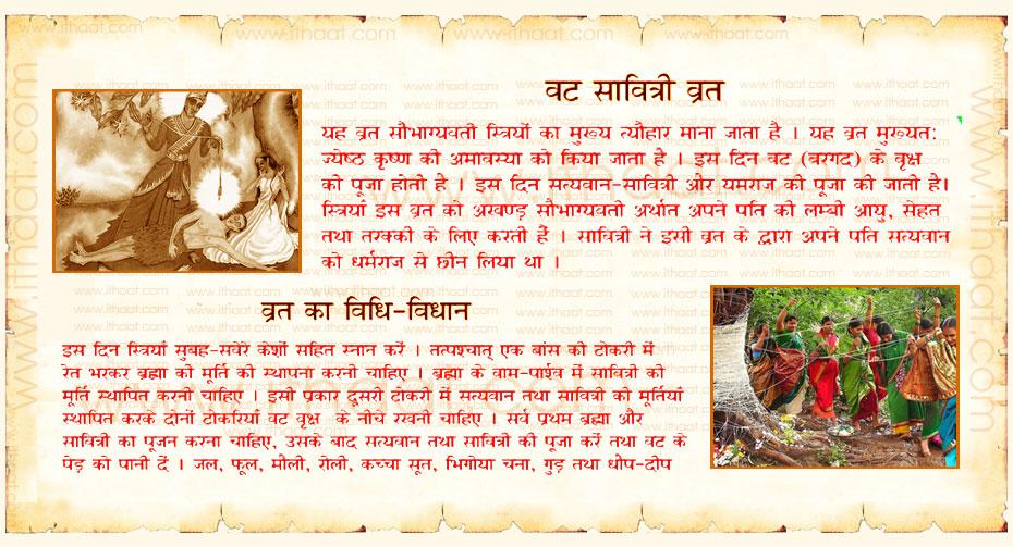 Mahalaxmi vrat katha in hindi