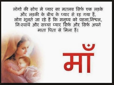 Mother's Day Status In Hindi