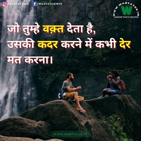 cute relationship status in hindi क्यूट रिलेशनशिप स्टेटस