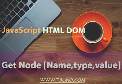 كيف تحصل علي اسم HTML child node ونوعها وقيمتها بالجافاسكربت
