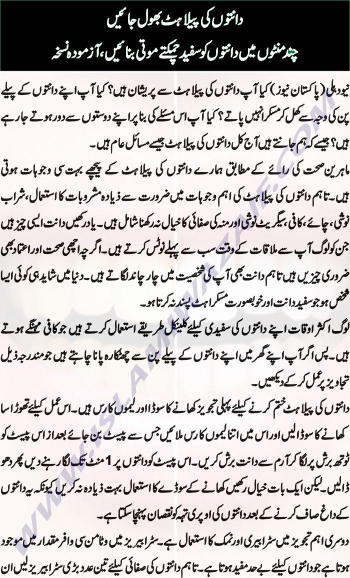 Desi Totkay For Teeth Whitening In Urdu Islamiwazaif