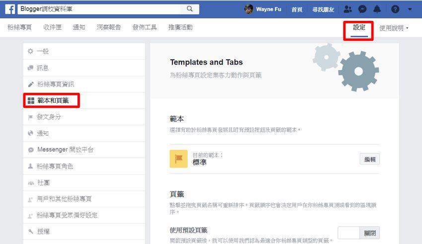 fb-group-popular-topic-2.jpg-讓 FB 社團文章能依「貼文主題」分類﹍實作記錄