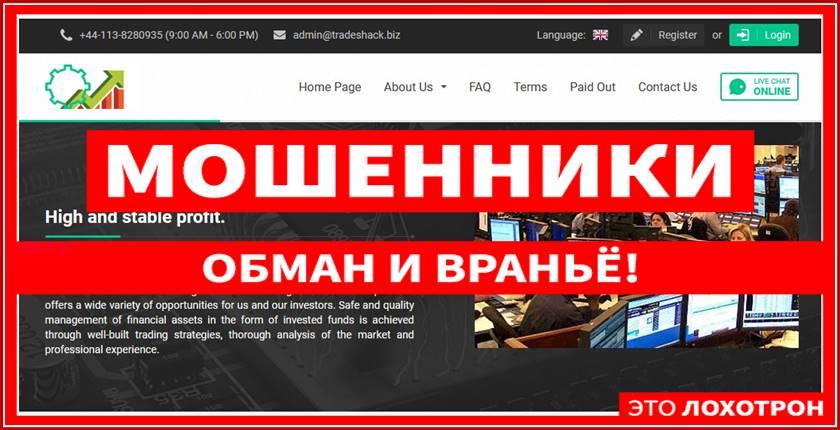 Мошеннический сайт tradeshack.biz – Отзывы, развод, платит или лохотрон? Мошенники