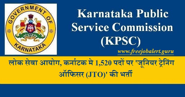 Karnataka Public Service Commission, KPSC, PSC, PSC Recruitment, Karnataka, Junior Training Officer, 10th, Latest Jobs, kpsc logo