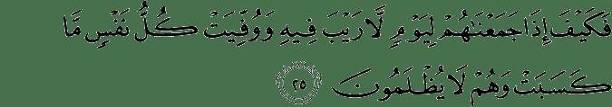 Surat Ali Imran Ayat 25