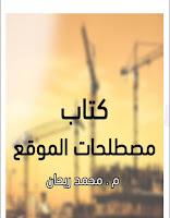 تجميع لاهم المصطلحات المستخدمه في الموقع محمد ريحان