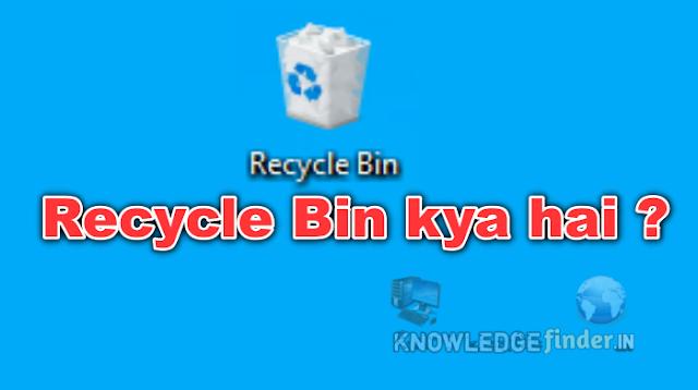 Recycle Bin kya hota hai | Recycle Bin se Files kaise recover kare