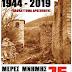 """Εκδήλωση για τα 75 χρόνια από το  """"Ολοκαύτωμα της Δροσοπηγής"""""""