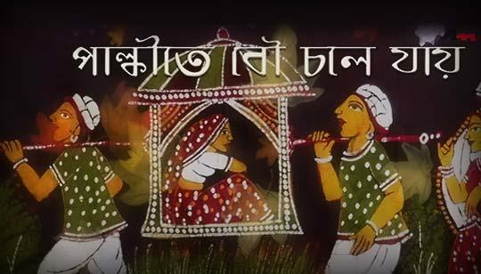 Palki Te Bou Chole Jay Lyrics by Mita Chatterjee