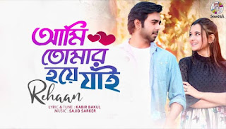Ami Tomar Hoye Jai Lyrics (আমি তোমার হয়ে যাই) Rehaan Rasul