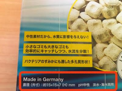 バイオメックはドイツ製