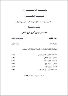 أطروحة دكتوراه: الاستعجال الإداري كضمان لحقوق المتقاضي PDF