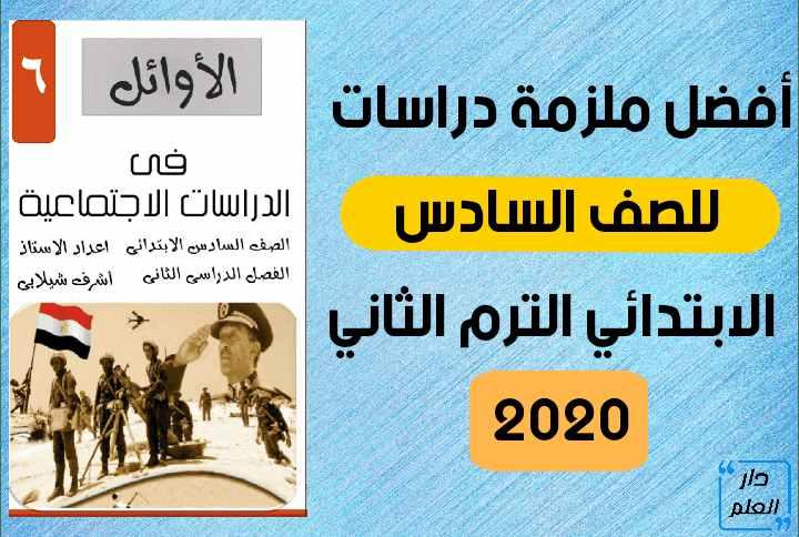 ملزمة دراسات اجتماعية الصف السادس الابتدائى الترم الثانى 2020