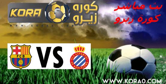 مشاهدة مباراة برشلونة واسبانيول بث مباشر اون لاين اليوم 4-1-2020 الدوري الإسباني