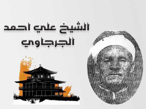 علي أحمد الجرجاوي