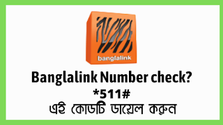 Banglalink Number Check,how to check banglalink number,banglalink number check code,banglalink balance check,banglalink sim number check,banglalink own number check,