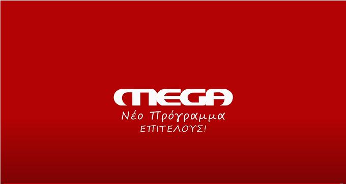 """MEGA"" επενδύσεις στο νεο πρόγραμμα του καναλιού"