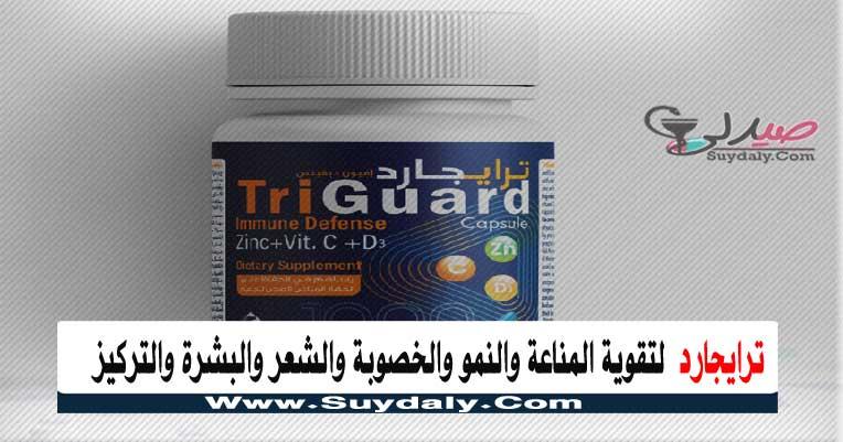 ترايجارد كبسول TriGuard Capsule مكمل غذائى لتقوية المناعة والتركيز والشعر والبشرة والسعر في 2020