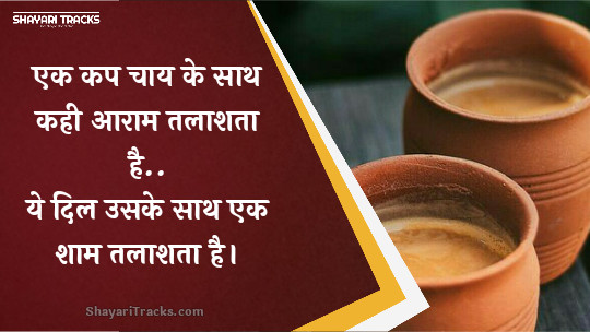 chai pe shayari in hindi