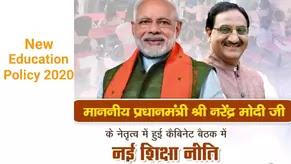 Nayi siksha niti 2020, nayi education policy Hindi, नई शिक्षा नियम