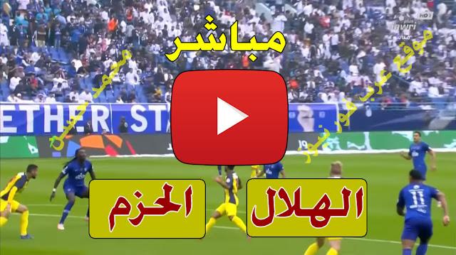 موعد مباراة الهلال والحزم بث مباشر بتاريخ 29-08-2020 الدوري السعودي