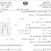 امتحانات شهرين في مادة الرياضيات للصف العاشر الفصل الاول 2019-2020