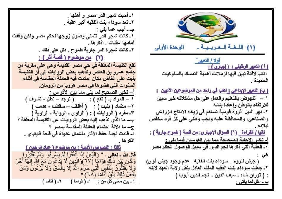 مراجعة اللغة العربية للصف الثالث الاعدادي ترم اول 2020 1
