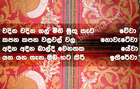 Sinhala Jokes-Seth Kavi-1