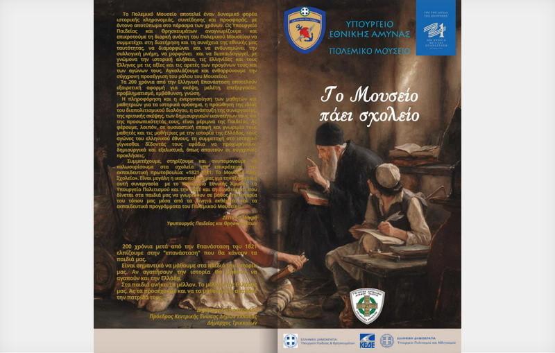 Το Μουσείο πάει Σχολείο: Έκθεση του Πολεμικού Μουσείου στην Αλεξανδρούπολη