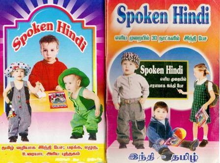 Tamil free pdf books blogspot 5th