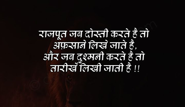 rajput status with images