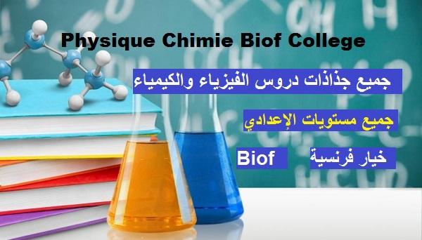 جميع جذاذات دروس الفيزياء والكيمياء لجميع مستويات الإعدادي دولي خيار فرنسية