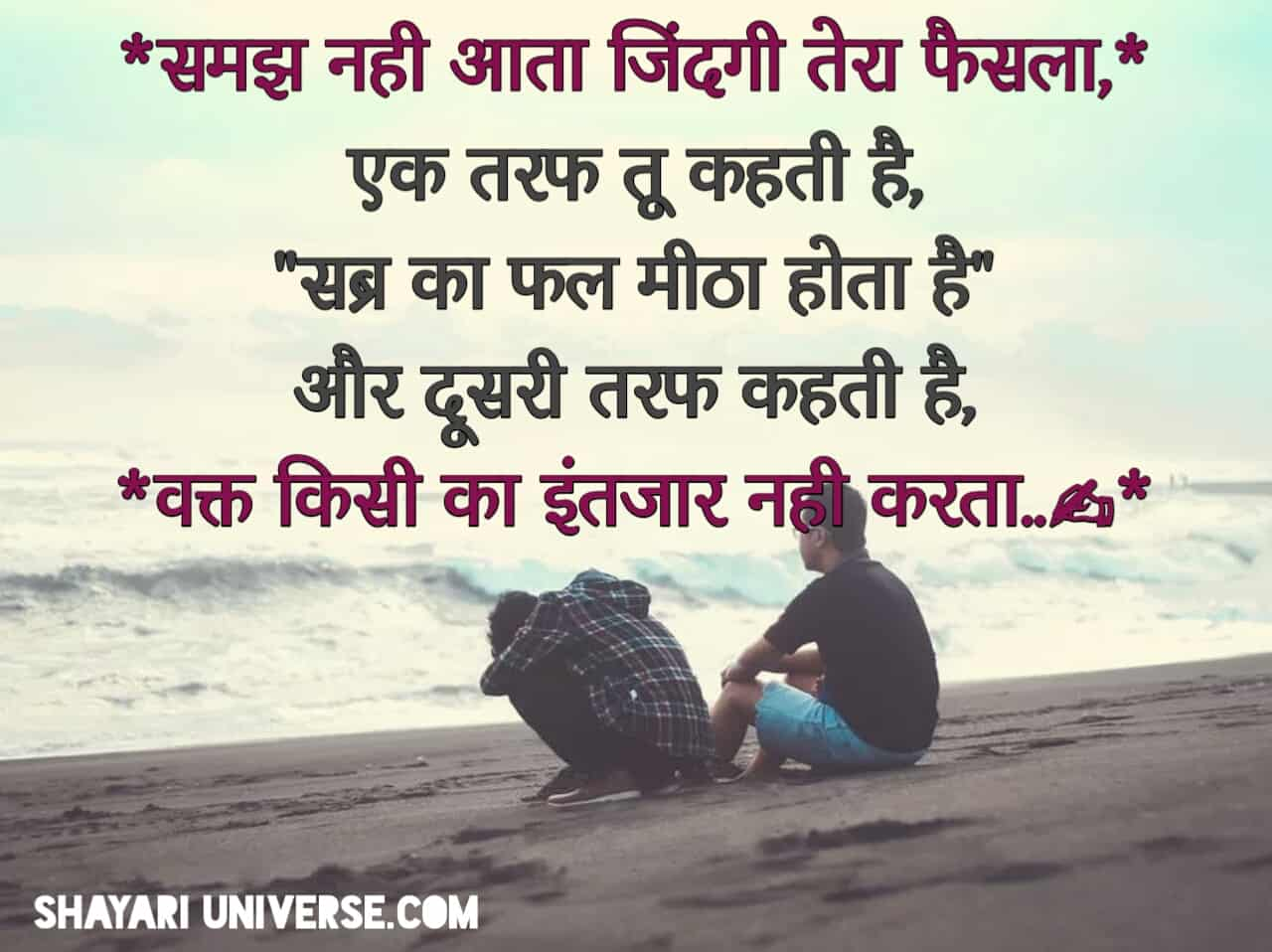 sad shayari whatsapp status