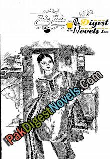 Hanste Hanste (Complete Novel) By Naeema Naz Sultan