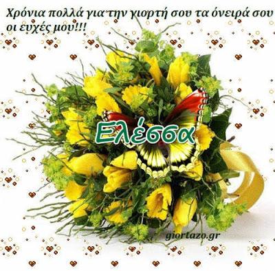 01 Αυγούστου🌹🌹🌹 Σήμερα γιορτάζουν οι: Ελέσα, Ελέσσα, Εύκλεος giortazo Πρόοδος του Τιμίου και Ζωοποιού Σταυρού
