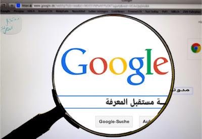 كيف تجعل موقعك الإلكتروني يظهر في نتائج البحث على قوقل Google بدون إشهار مدفوع و بطريقة سهلة عبر تحسين السيو SEO