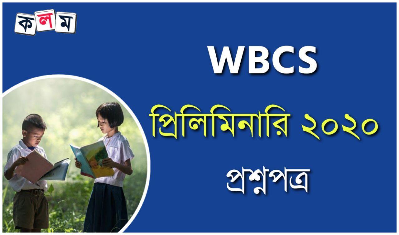 WBCS Preliminary Question Paper 2020 PDF Download - WBCS পরীক্ষার প্রশ্নপত্র PDF