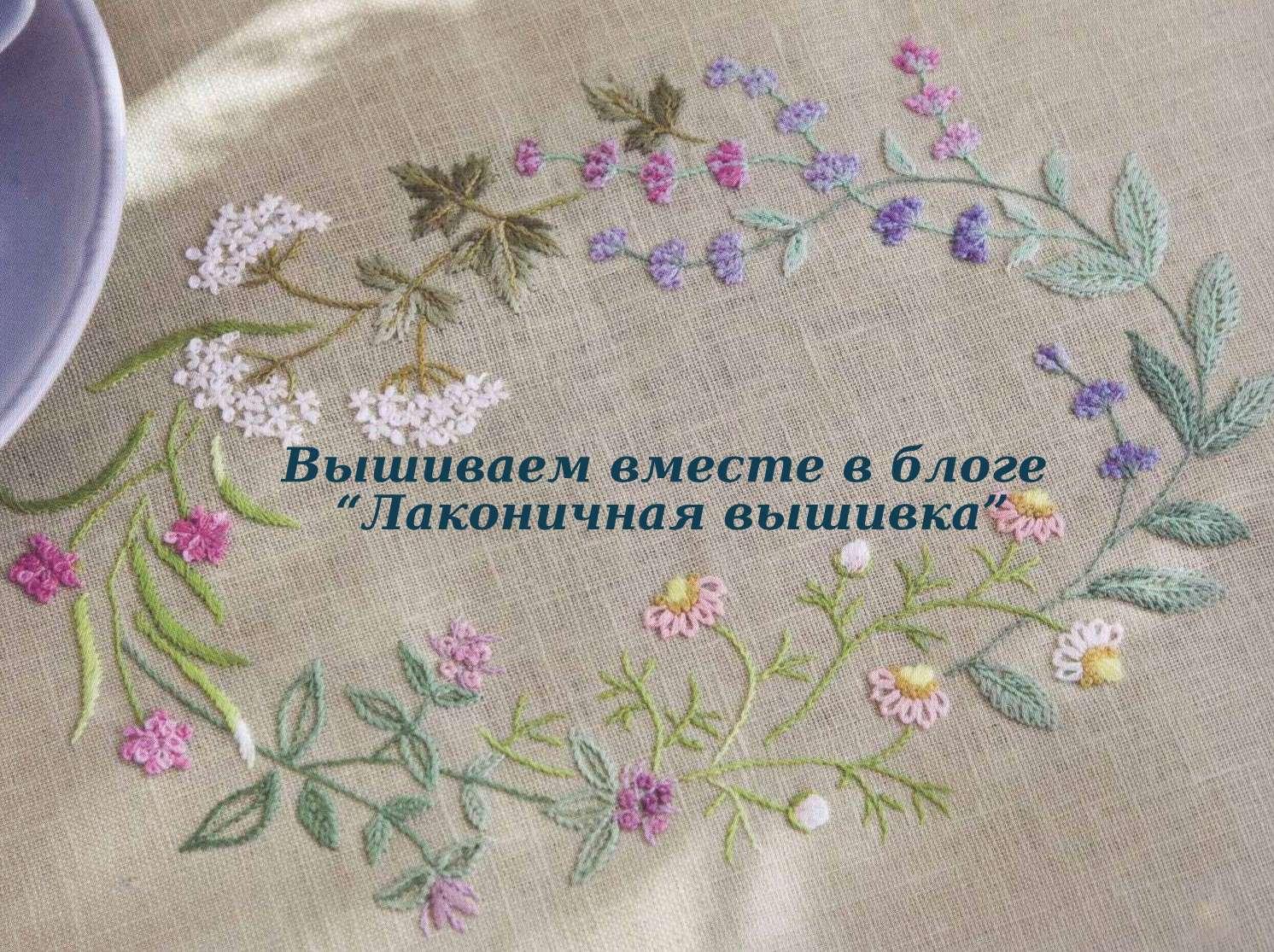 блог Лаконичная вышивка