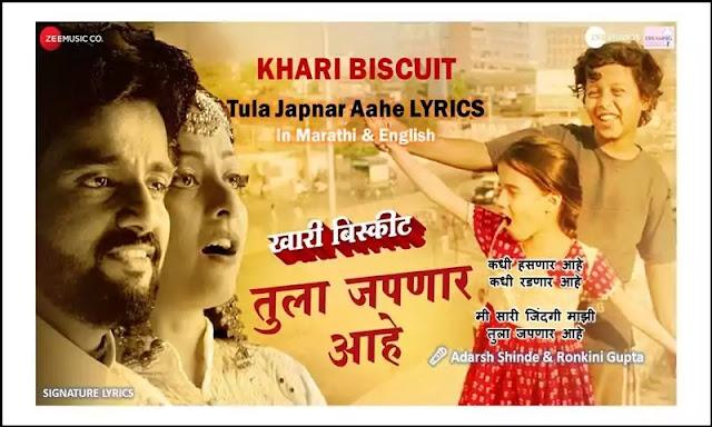 Tula Japnar Aahe Lyrics तुला जपणार आहे KHARI BISCUIT