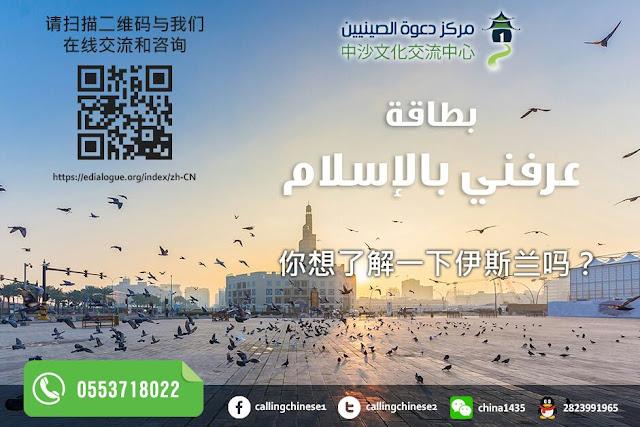 """جديد: """"بطاقة عرفني بالإسلام"""" باللغة الصينية للتعريف بالإسلام"""