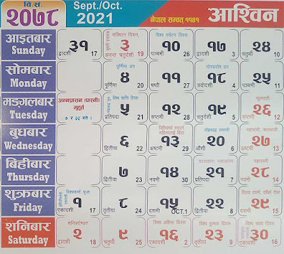 Nepali Calendar 2078 Asoj or nepali calendar 2078 Ashwin